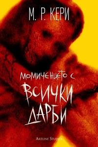 کاور نسخهی بلغاری