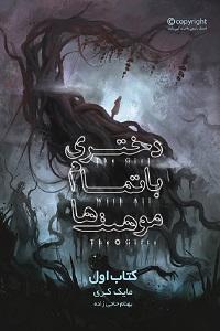 کاور نسخهی فارسی