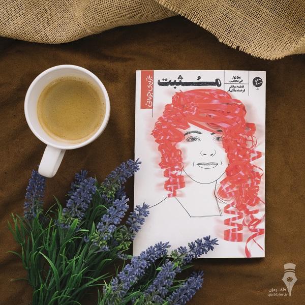 عکس روی جلد کتاب مثبت