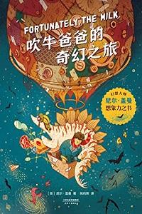 کاور نسخهی چینی کتاب خوشبختانه شیر