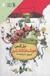 کاور نسخهی فارسی کتاب خوشبختانه شیر - نشر دنیای اقتصاد