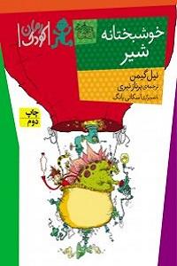 کاور نسخهی فارسی کتاب خوشبختانه شیر - نشر افق