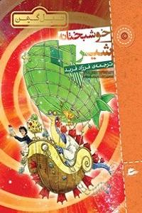 کاور نسخهی فارسی کتاب خوشبختانه شیر - نشر پریان